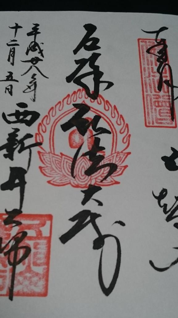 f:id:yokaze-yumeyui:20161205213529j:plain