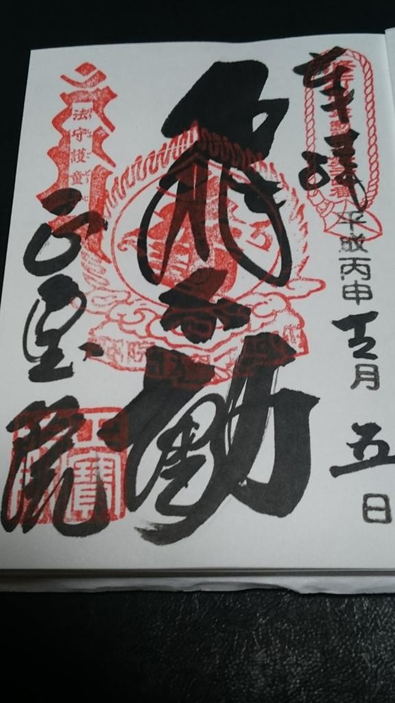f:id:yokaze-yumeyui:20161205222112j:plain