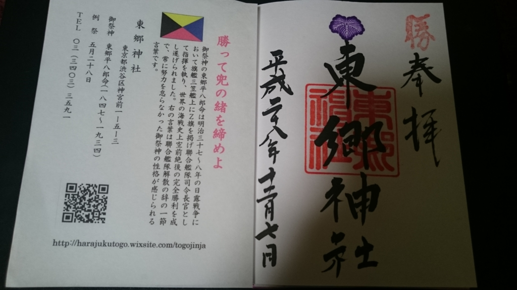 f:id:yokaze-yumeyui:20161207201914j:plain