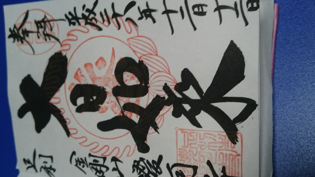 f:id:yokaze-yumeyui:20161213010214j:plain