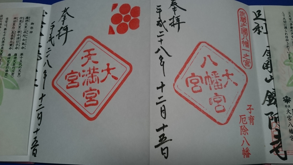 f:id:yokaze-yumeyui:20161215200715j:plain
