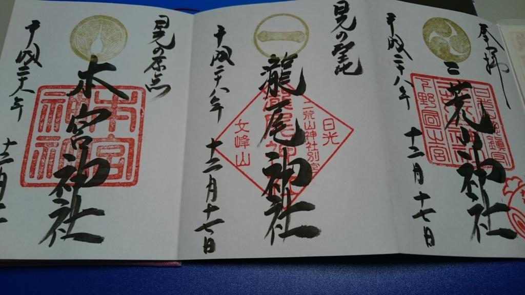 f:id:yokaze-yumeyui:20161217213545j:plain