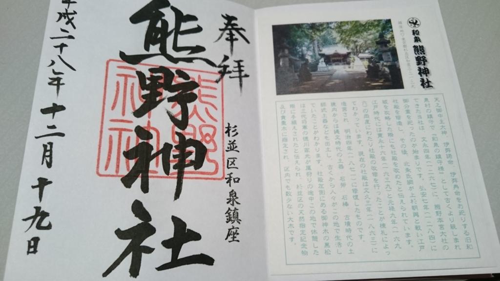 f:id:yokaze-yumeyui:20161219194200j:plain