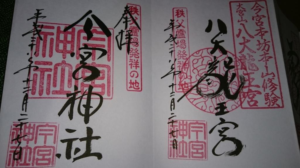 f:id:yokaze-yumeyui:20161228133115j:plain