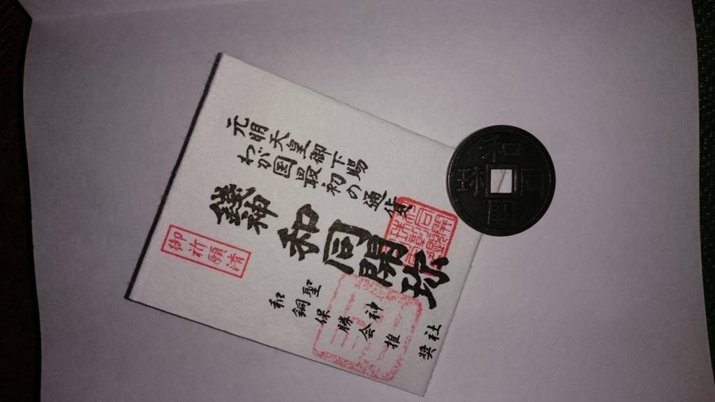 f:id:yokaze-yumeyui:20161228135450j:plain