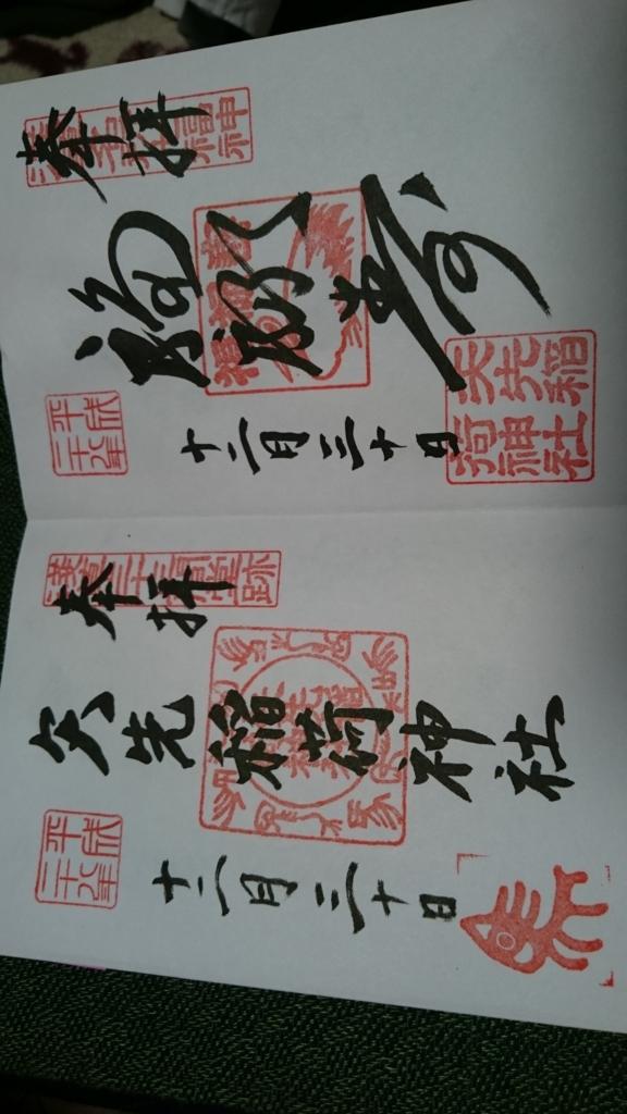 f:id:yokaze-yumeyui:20161230164544j:plain