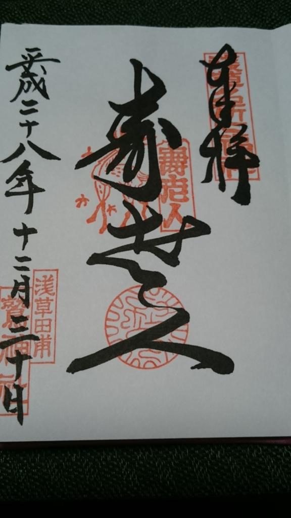 f:id:yokaze-yumeyui:20161230164931j:plain