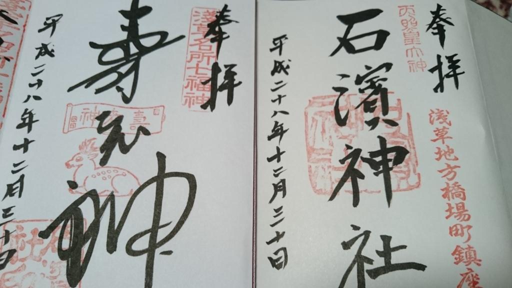 f:id:yokaze-yumeyui:20161230165940j:plain