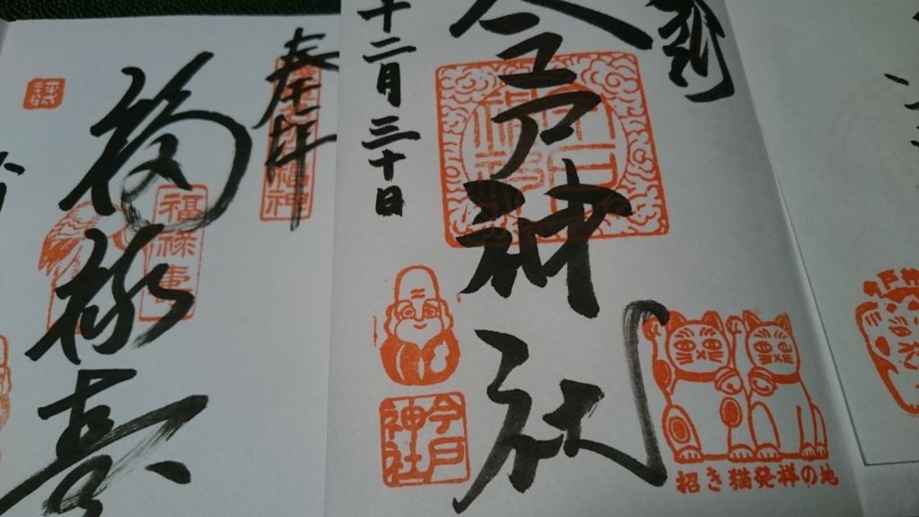 f:id:yokaze-yumeyui:20161230170341j:plain