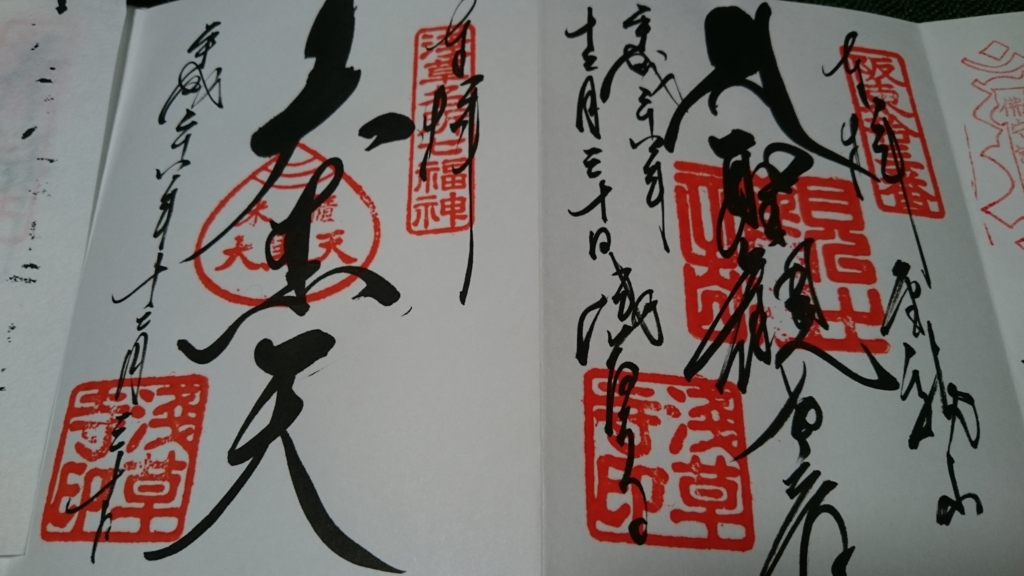 f:id:yokaze-yumeyui:20161230170754j:plain
