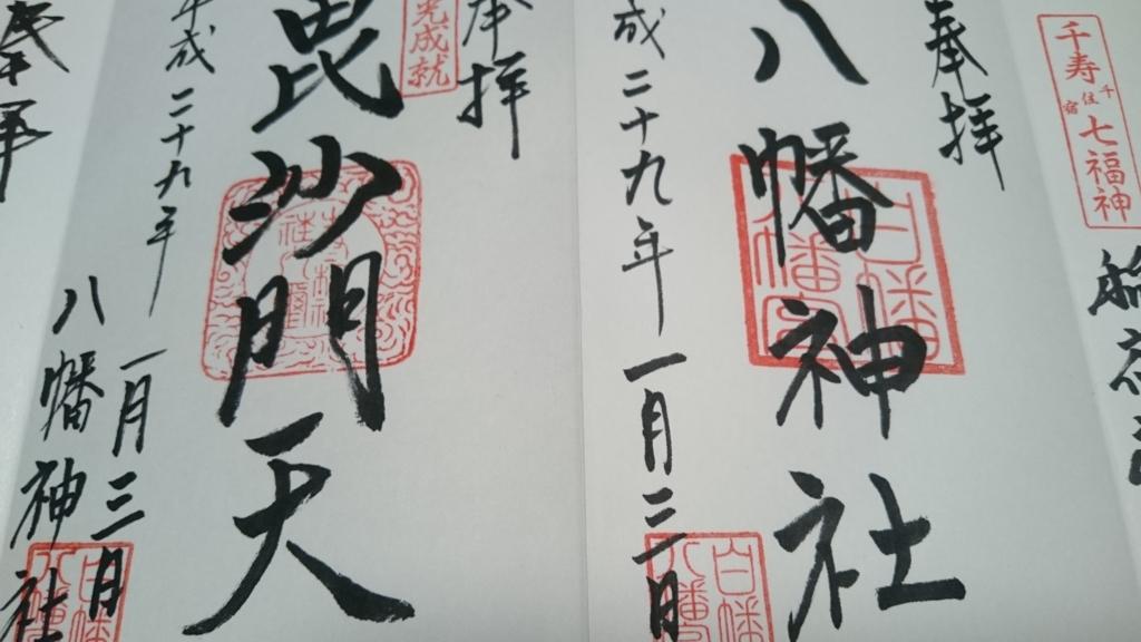 f:id:yokaze-yumeyui:20170103184729j:plain