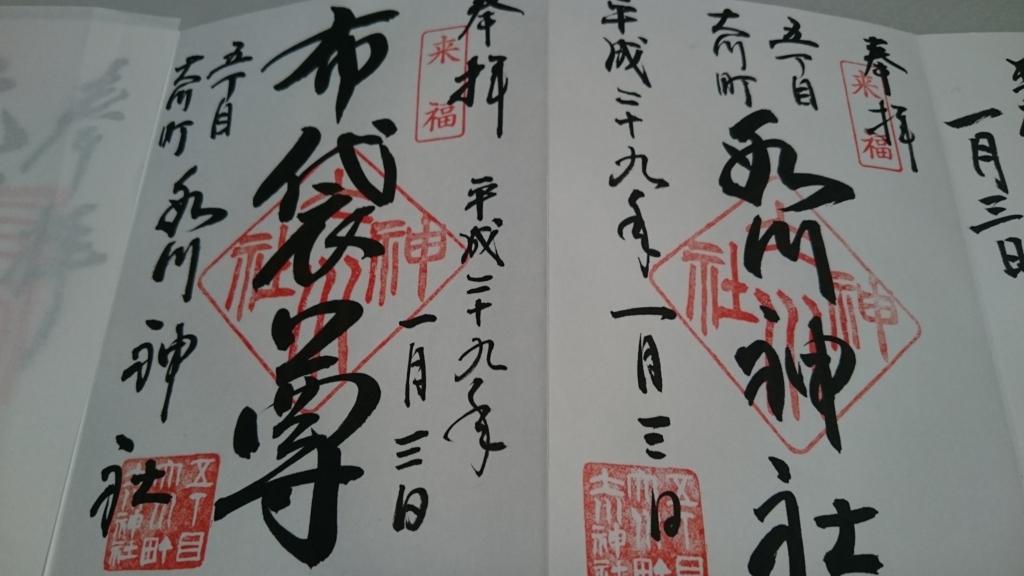 f:id:yokaze-yumeyui:20170103190423j:plain