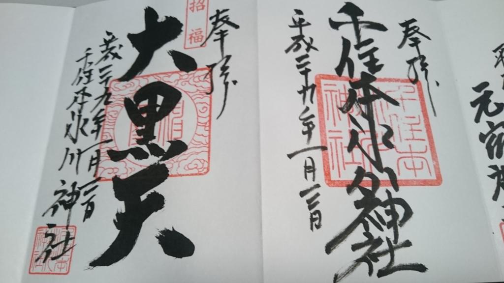 f:id:yokaze-yumeyui:20170103191223j:plain
