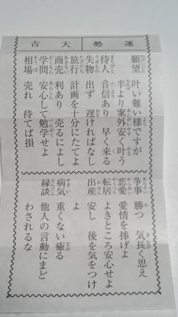 f:id:yokaze-yumeyui:20170103191354j:plain