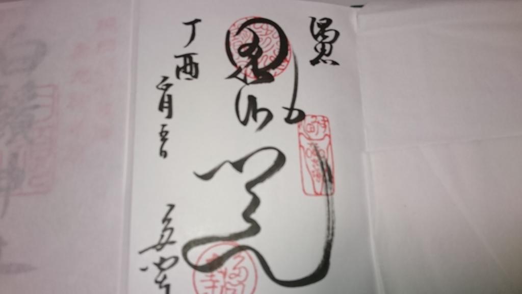 f:id:yokaze-yumeyui:20170105192315j:plain