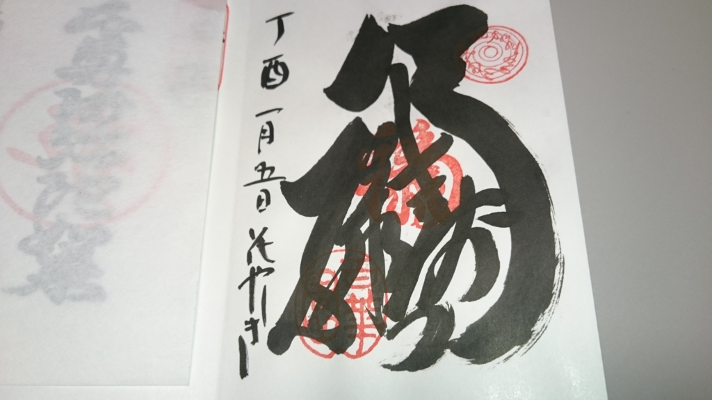 f:id:yokaze-yumeyui:20170105193501j:plain