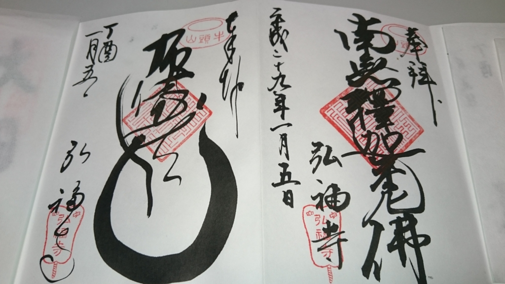 f:id:yokaze-yumeyui:20170105195419j:plain