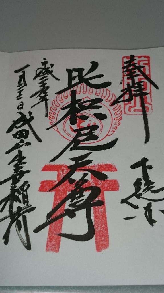 f:id:yokaze-yumeyui:20170122195459j:plain
