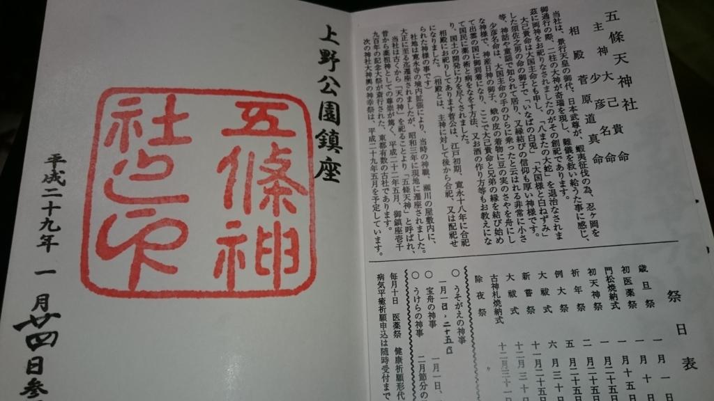f:id:yokaze-yumeyui:20170124202037j:plain