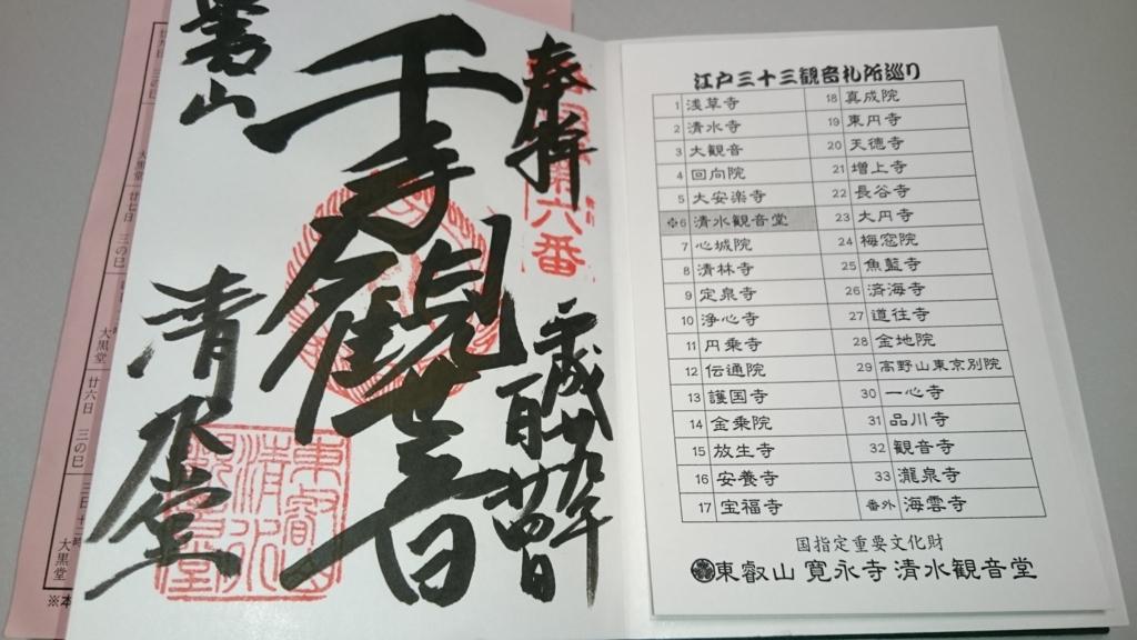 f:id:yokaze-yumeyui:20170124203843j:plain