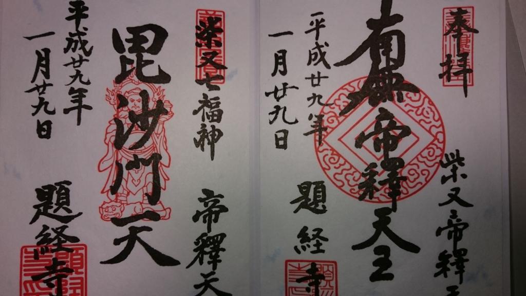 f:id:yokaze-yumeyui:20170129173719j:plain