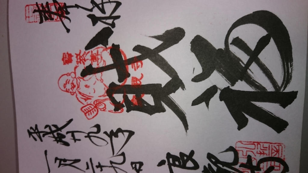 f:id:yokaze-yumeyui:20170129174614j:plain