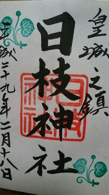 f:id:yokaze-yumeyui:20170218203142j:image