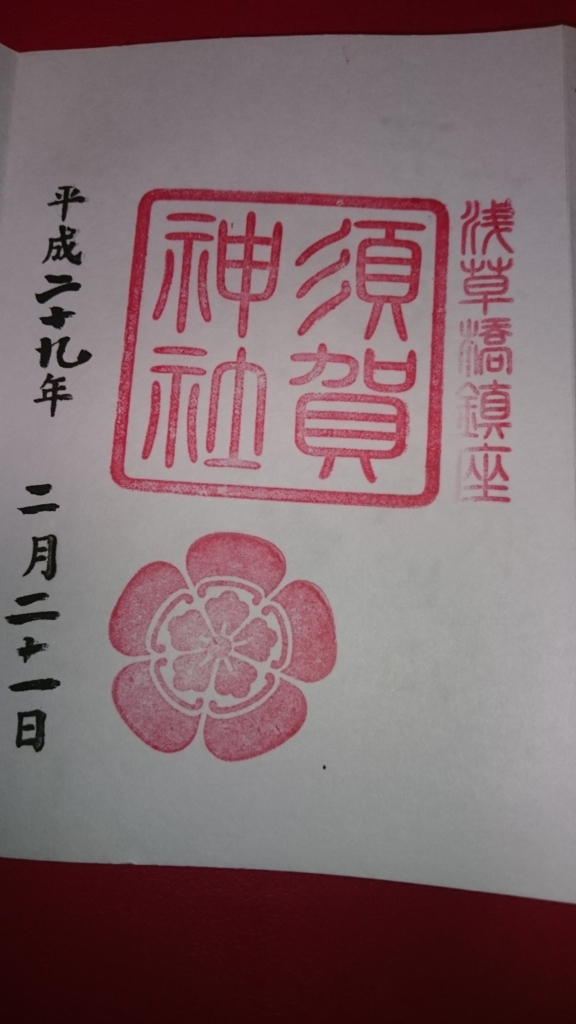 f:id:yokaze-yumeyui:20170222225121j:plain