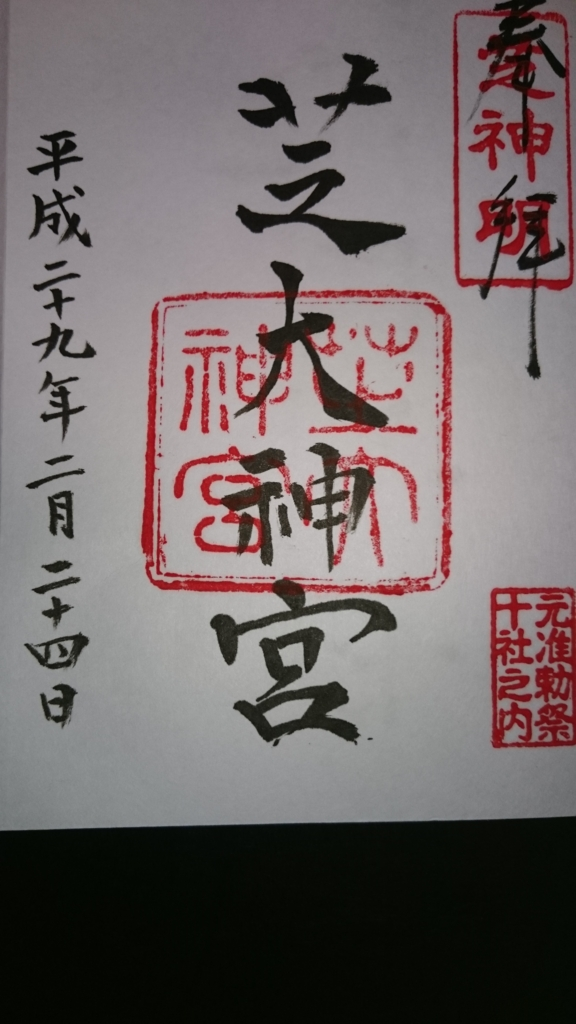 f:id:yokaze-yumeyui:20170224185613j:plain