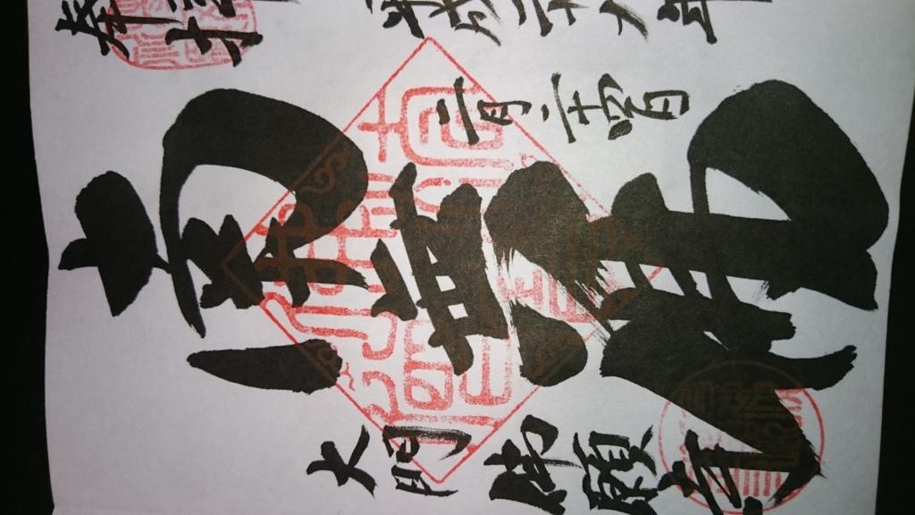 f:id:yokaze-yumeyui:20170224190935j:plain