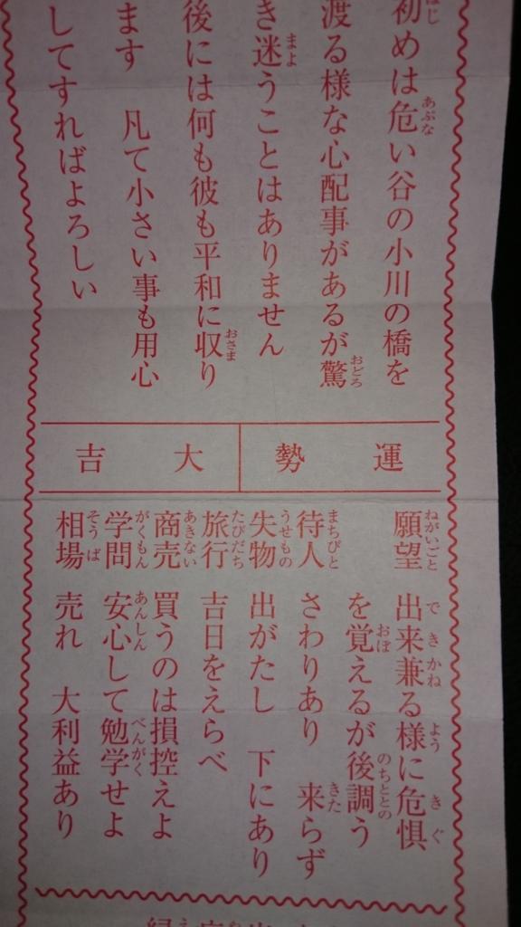 f:id:yokaze-yumeyui:20170224204259j:plain