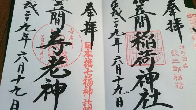 f:id:yokaze-yumeyui:20170619175614j:image
