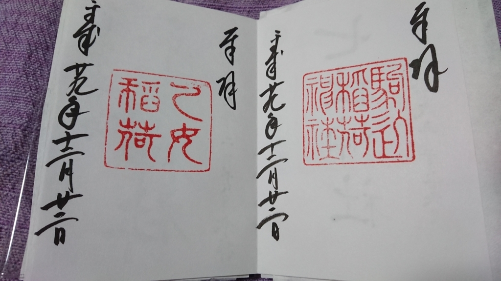 f:id:yokaze-yumeyui:20171223005743j:plain