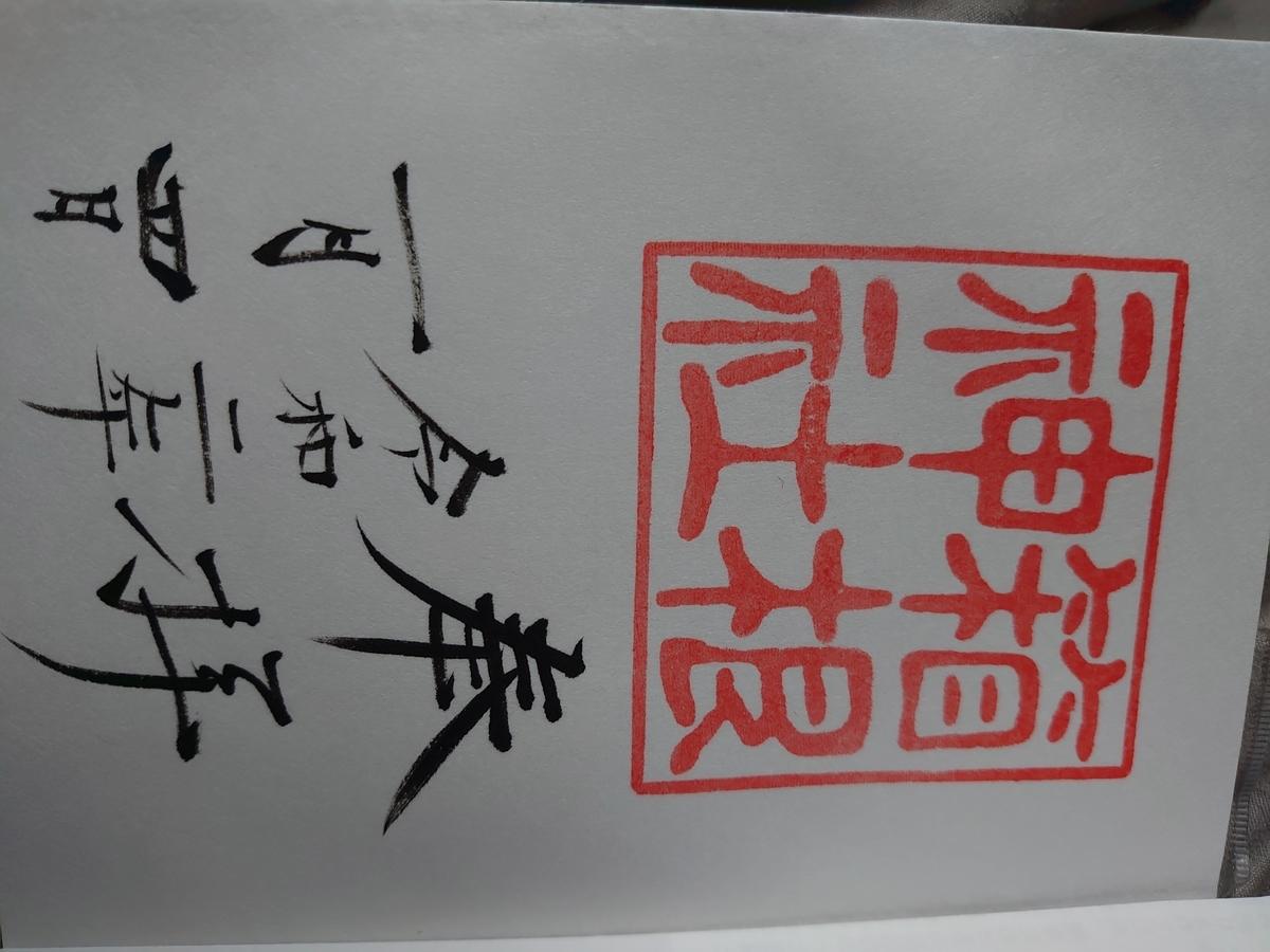 f:id:yokaze-yumeyui:20200104225851j:plain
