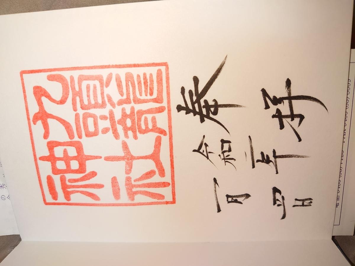 f:id:yokaze-yumeyui:20200104225915j:plain