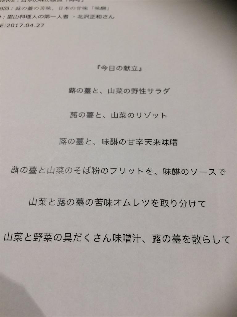 f:id:yoknojima:20170427191204j:image