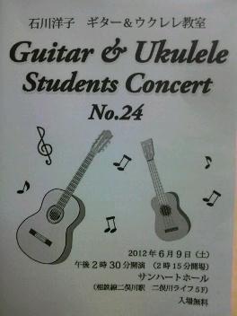 f:id:yoko-guitar:20120426171900j:image