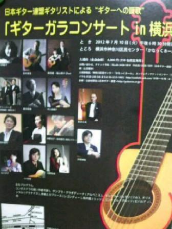 f:id:yoko-guitar:20120613190836j:image