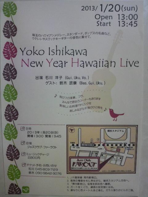 f:id:yoko-guitar:20121212183700j:image