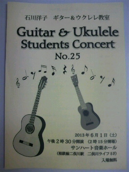 f:id:yoko-guitar:20130529191000j:image