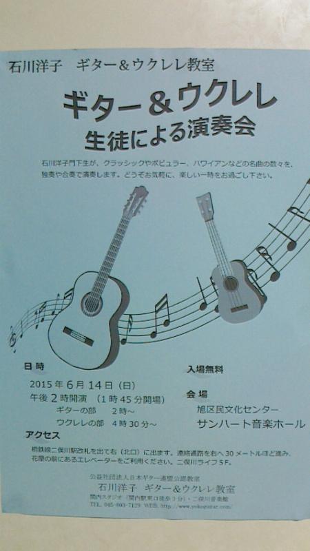 f:id:yoko-guitar:20150428195500j:image:w360
