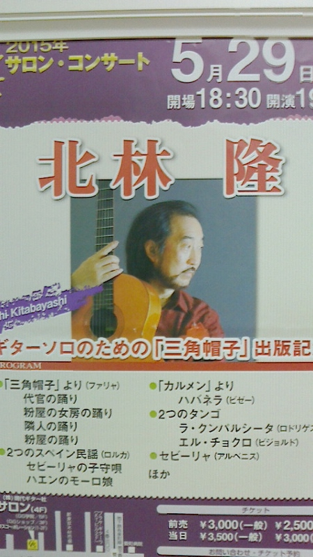 f:id:yoko-guitar:20150530193300j:image:w360