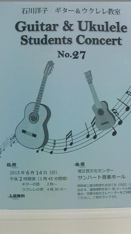 f:id:yoko-guitar:20150602214000j:image:w360