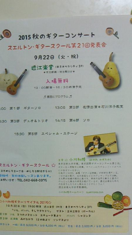 f:id:yoko-guitar:20150918200700j:image:w360