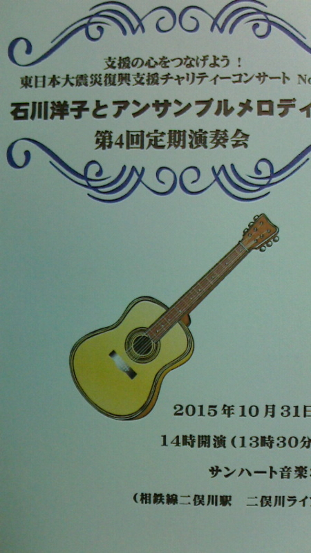 f:id:yoko-guitar:20151101204900j:image:w360
