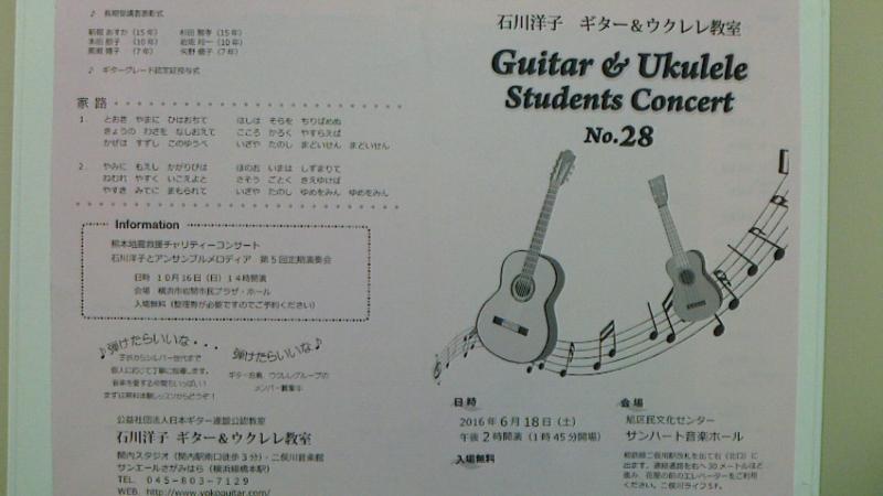 f:id:yoko-guitar:20160520210800j:image:w360