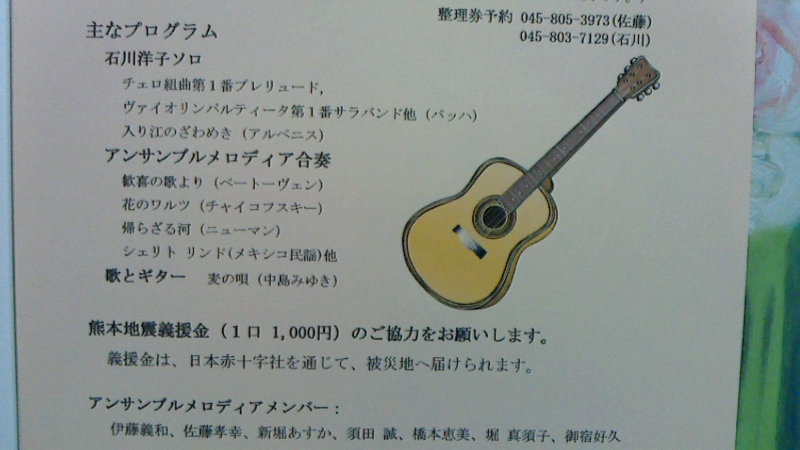 f:id:yoko-guitar:20160928215400j:image:w360