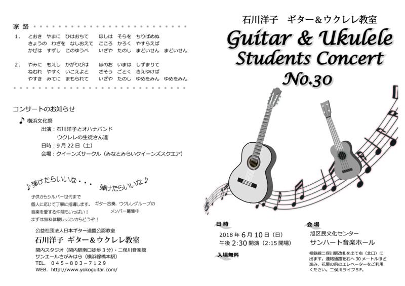 f:id:yoko-guitar:20180428194521j:image:w360