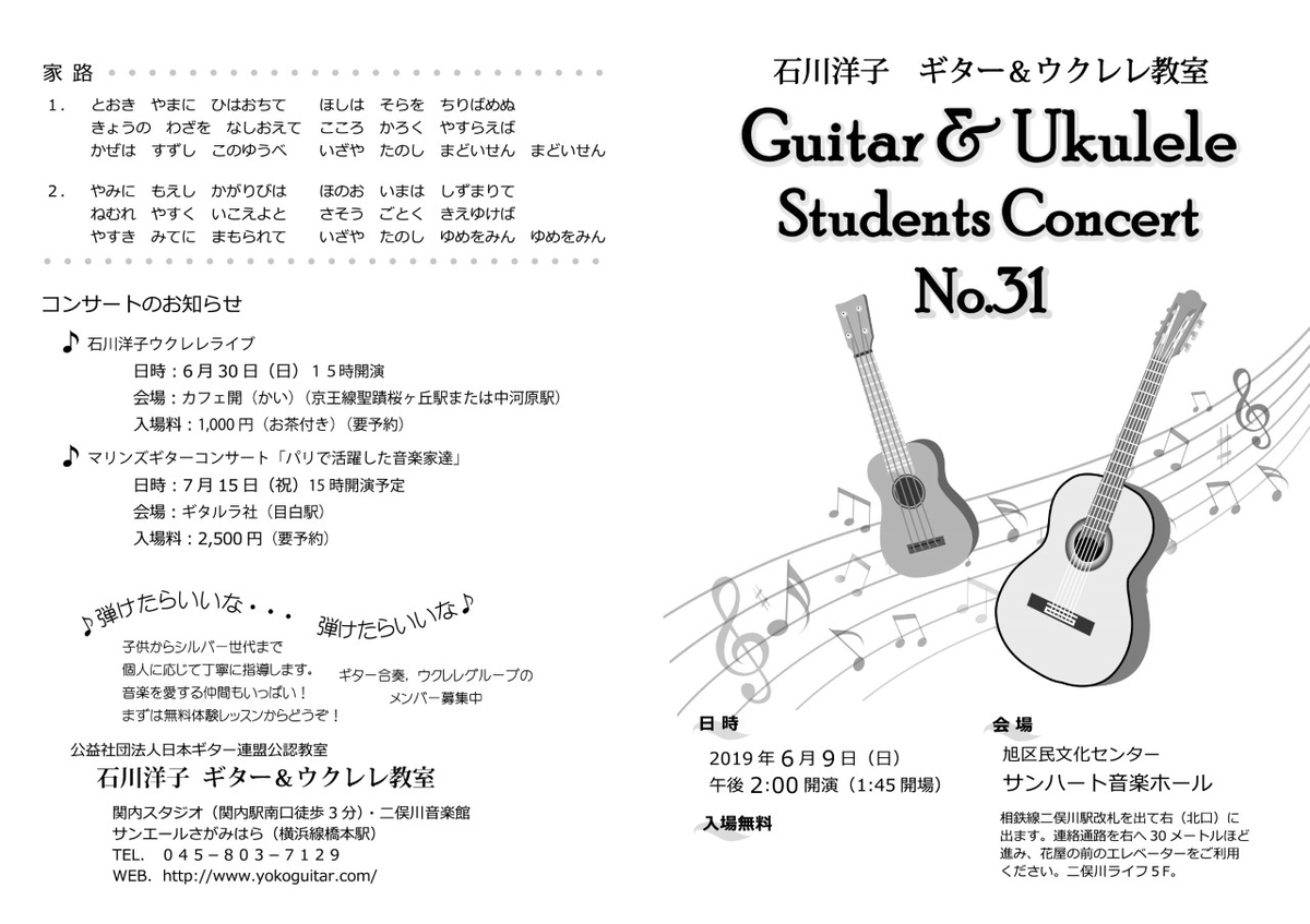 f:id:yoko-guitar:20190504195158j:plain
