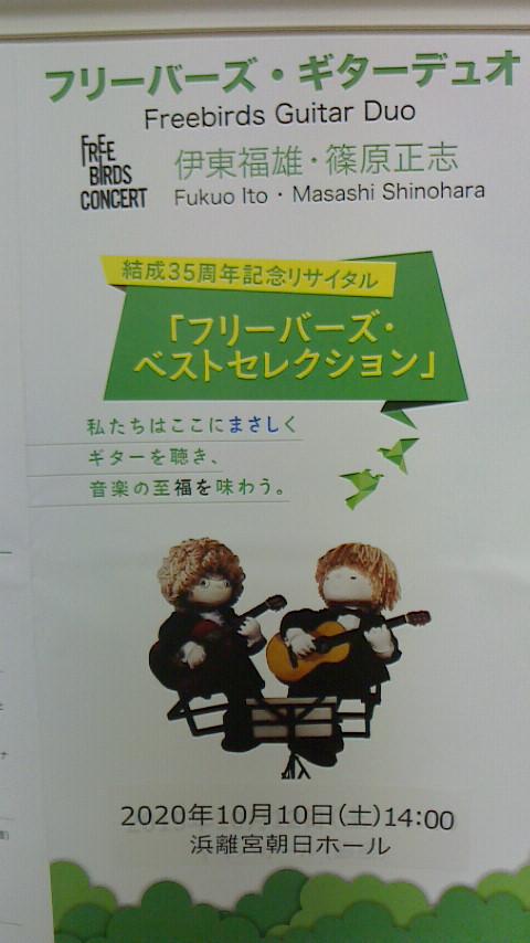 f:id:yoko-guitar:20201011175000j:plain